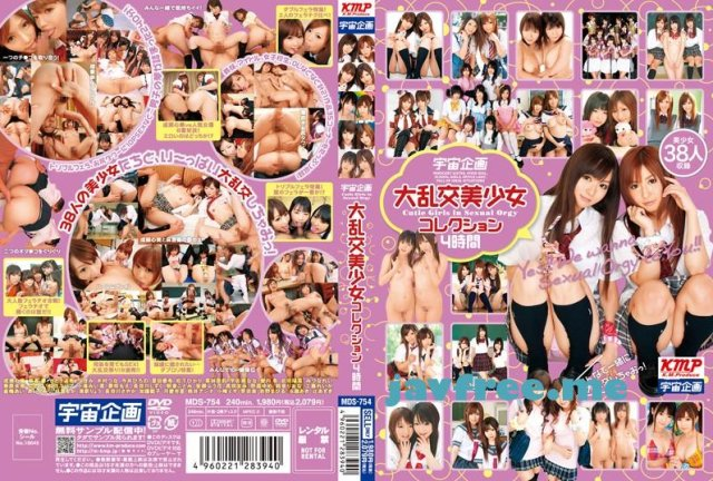 [OKAD-462] ムチャ★ぶり! つぼみ - image MDS-754 on https://javfree.me