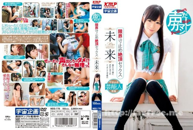 [MDS-772] 大人の保健室 未来 - image MDS-778 on https://javfree.me