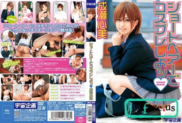 [NXG-297] 厳選ハイライトSP!! Mrs. Level A 成瀬心美 - image MDS670 on https://javfree.me