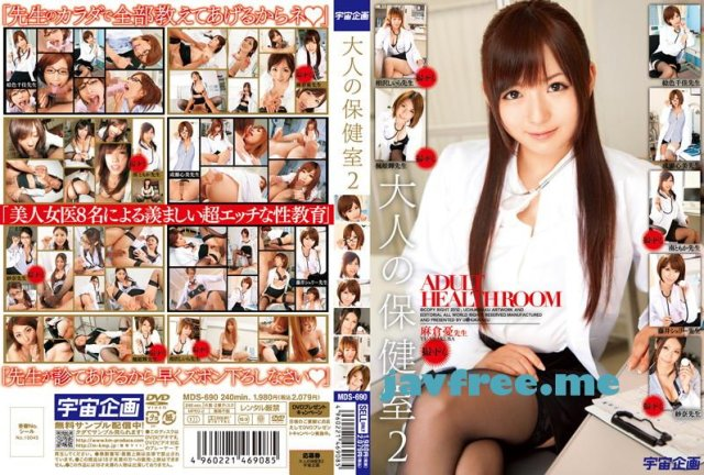 [MDS-690] 大人の保健室 2 - image MDS690 on https://javfree.me