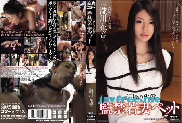 [VENU-355] 義理の父親 瀧川花音 - image MDYD-790 on https://javfree.me