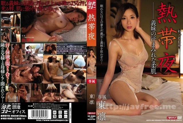 [MDYD-975] 熱帯夜 通野未帆 - image MDYD-950 on https://javfree.me