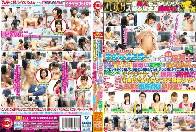 [NHDTA-605] 全裸羞恥痴漢 2 - image MEI-002 on https://javfree.me
