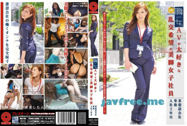 [HD][MEK-014] 職女。 File 16 - image MEK-002 on https://javfree.me