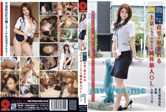 [MEK-005] 職女。 File 05 - image MEK-005 on https://javfree.me