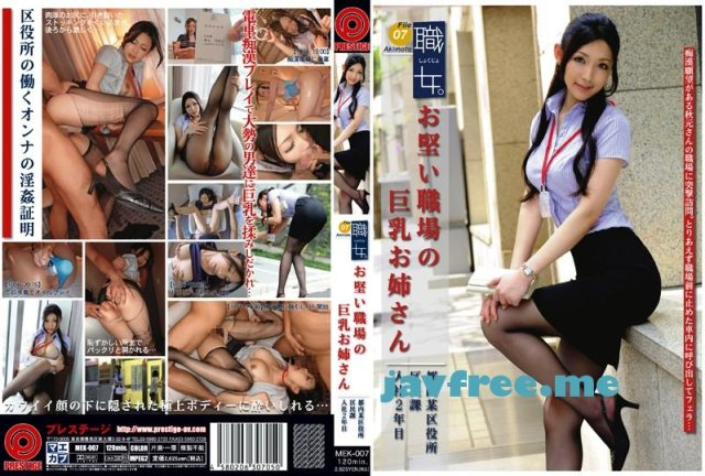 [HD][MEK-014] 職女。 File 16 - image MEK-007 on https://javfree.me