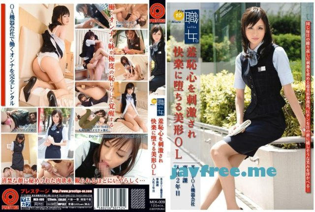 [HD][MEK-014] 職女。 File 16 - image MEK-009 on https://javfree.me