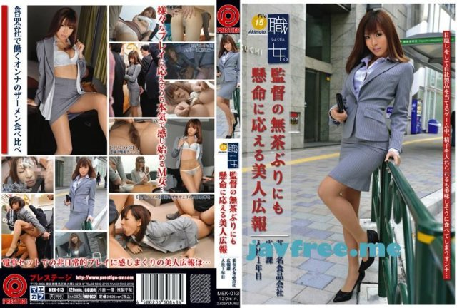 [HD][MEK-014] 職女。 File 16 - image MEK-013 on https://javfree.me