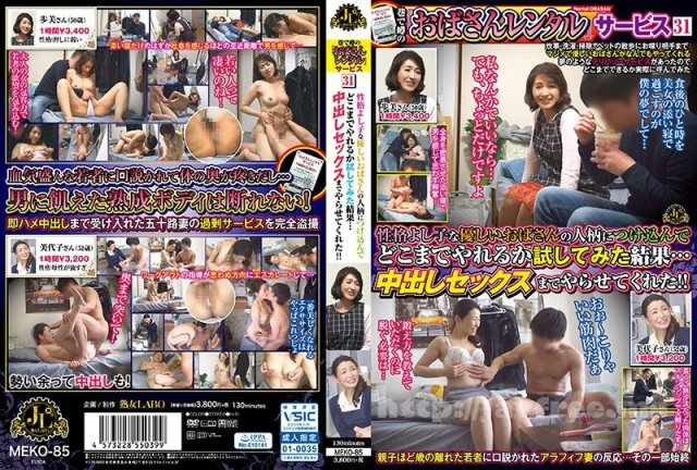 [HD][GRCH-276] 恋するダンス - image MEKO-085 on https://javfree.me
