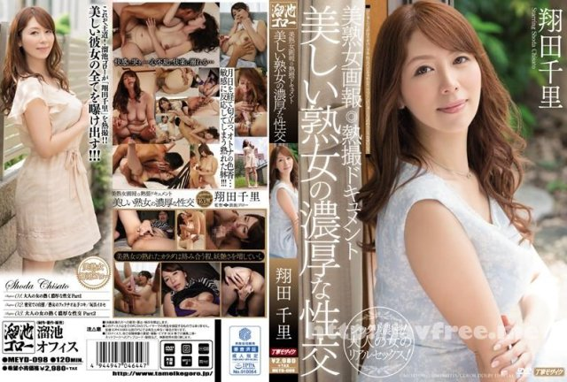 [HTMS-076] おっぱい 近親相姦 - image MEYD-098 on https://javfree.me