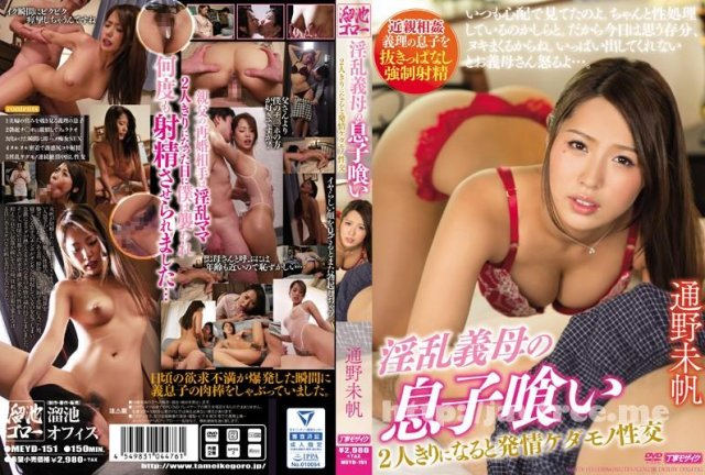 [HD][MIAD-491] 超絶品ボディ JULIA - image MEYD-151 on https://javfree.me