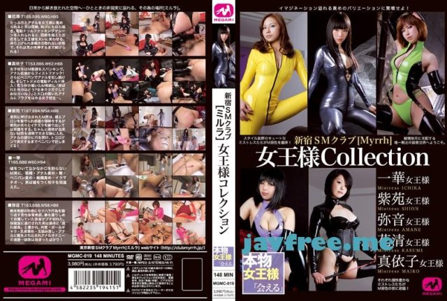 [MGMC-044] 本物女王様 レズSM ザ・ベスト - image MGMC-019 on https://javfree.me