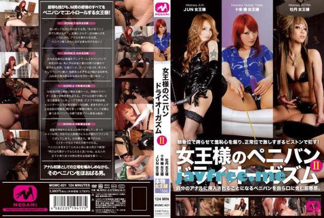 [MGMC-044] 本物女王様 レズSM ザ・ベスト - image MGMC-021 on https://javfree.me