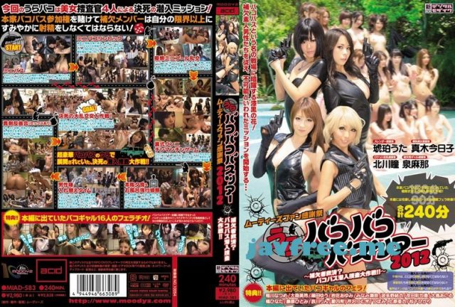 [MIGD-597] ザーメン酔拳 上原亜衣 - image MIAD-583 on https://javfree.me
