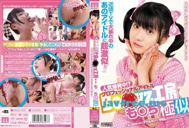 [DKSW-323] 女子校生 汚パンティ 3 - image MIAD-589 on https://javfree.me