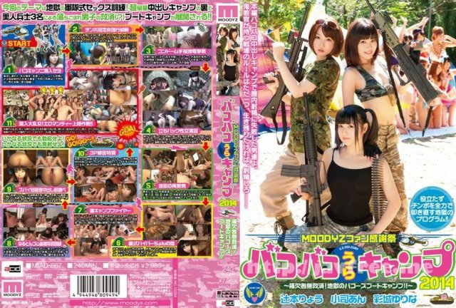 [YSN-219] 地獄突き 辻本りょう - image MIAD-667 on https://javfree.me