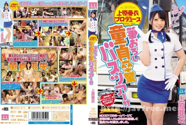 [DV-1605] レイプ狂い 上原亜衣 - image MIAD-673 on https://javfree.me