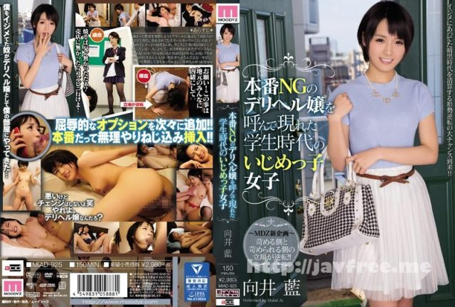 [HD][SUPA-385] 現役OLの裏バイト Mさん - image MIAD-925 on https://javfree.me
