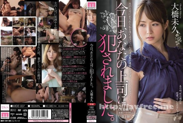[HD][PGD-481] プレミアム5周年記念特別作品 THE PREMIUM V.I.P - image MIDE-007 on https://javfree.me