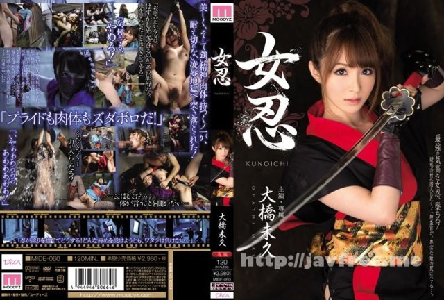 [HD][SUPD-081] DIGITAL CHANNEL 大橋未久 - image MIDE-060 on https://javfree.me