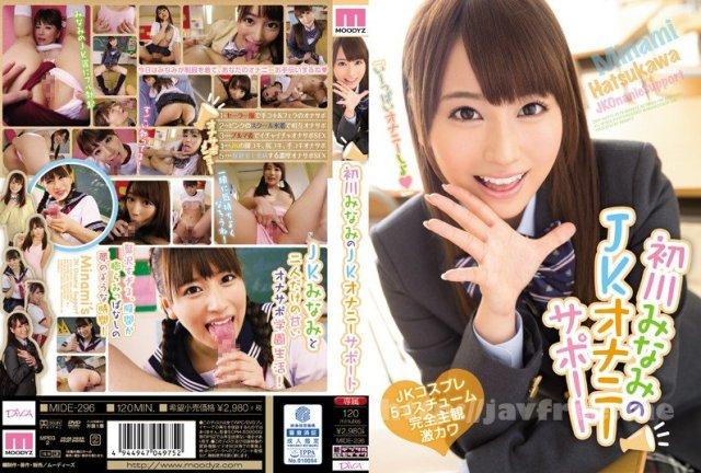 [MIDE-388] 初川みなみの童貞筆おろし 初川みなみ - image MIDE-296 on https://javfree.me