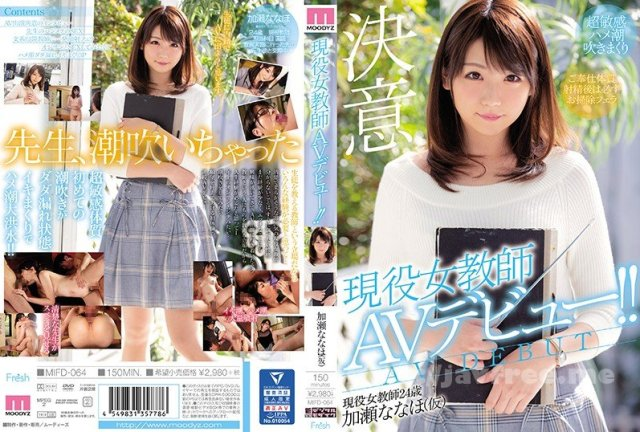 [HD][ODVHJ-022] 娘の旦那を奪う嫁の母 II - image MIFD-064 on https://javfree.me