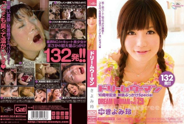 [KAWD-309] 学校でセックchu きよみ玲 - image MIGD-364 on https://javfree.me
