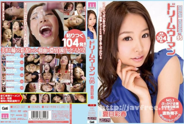 [RBD-706] 淫獣の檻 夏目彩春 - image MIGD-587 on https://javfree.me