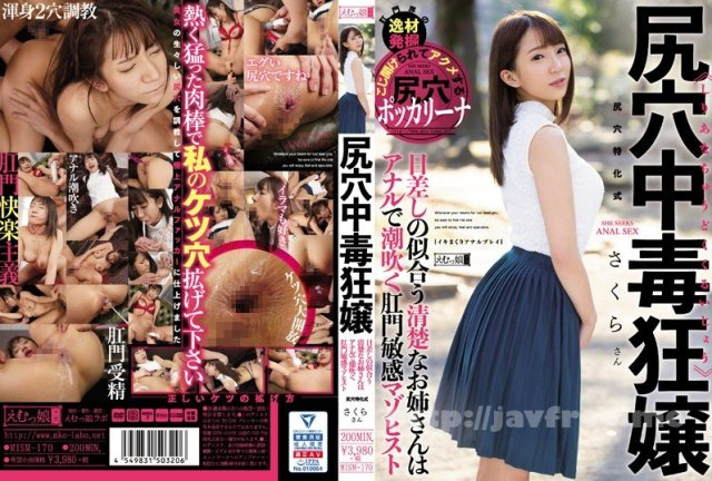 [HD][OREBMS-085] えれな - image MISM-170 on https://javfree.me