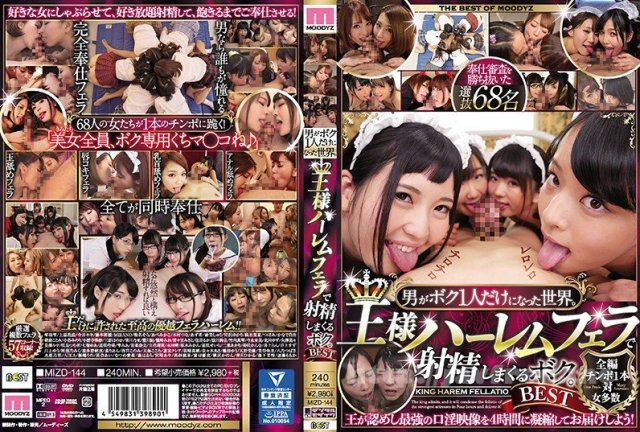 [HD][MMBS-008] 尻 THE BEST OF IRIS Vol.5 - image MIZD-144 on https://javfree.me