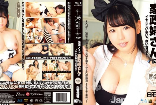[MKBD-S143] KIRARI 143 週末モデル : 神田るな (ブルーレイ版) - image MKBD-S139 on https://javfree.me