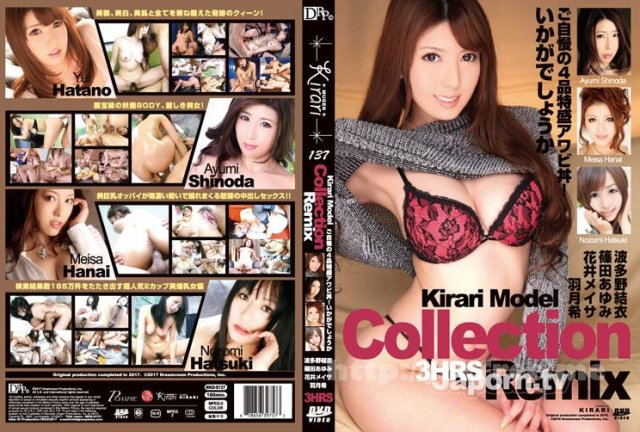 [MKBD-S143] KIRARI 143 週末モデル : 神田るな (ブルーレイ版) - image MKD-S137 on https://javfree.me