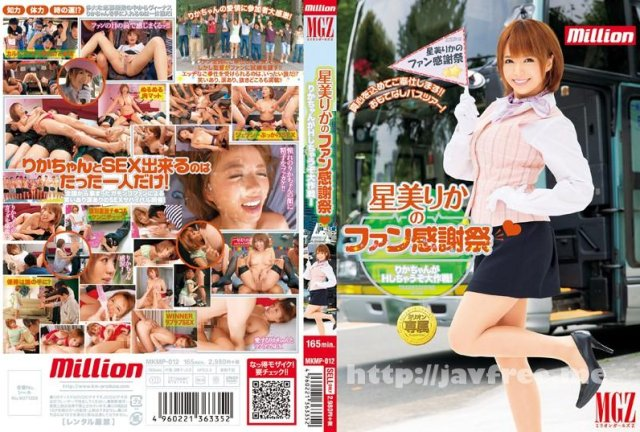 [IPZ-005] CUTIE VENUS 星美りか 希美まゆ - image MKMP-012 on https://javfree.me