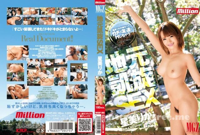 [IPZ-063] 星美りかの濃厚な接吻とSEX - image MKMP-060 on https://javfree.me