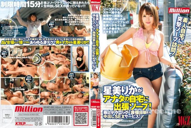 [HD][IPTD-828] First Impression 星美りか - image MKMP-083 on https://javfree.me