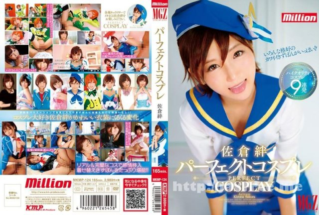 [HD][MKMP-164] 触手覚醒 佐倉絆 - image MKMP-124 on https://javfree.me
