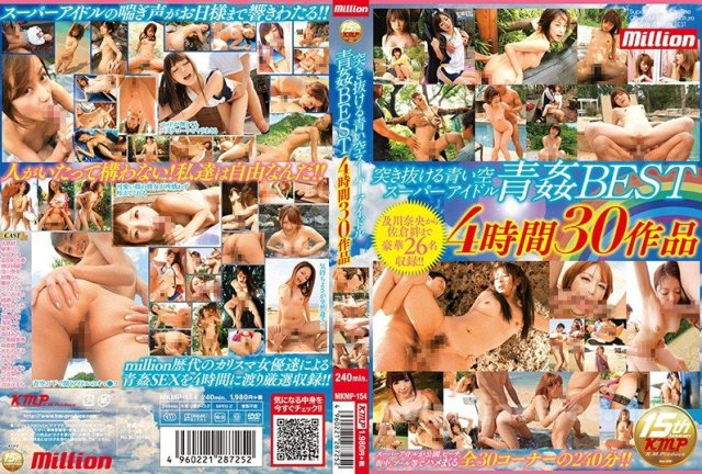 [HD][MKMP-164] 触手覚醒 佐倉絆 - image MKMP-154 on https://javfree.me