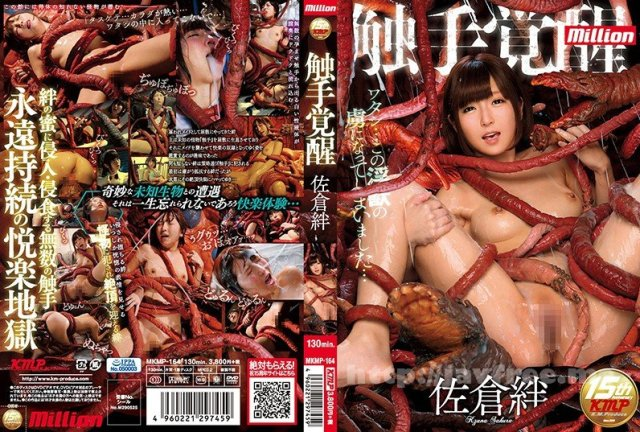 [HD][MKMP-164] 触手覚醒 佐倉絆 - image MKMP-164 on https://javfree.me