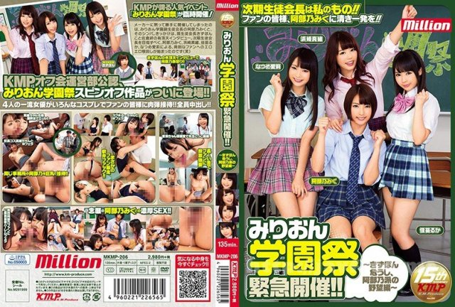 [ADD-044] ドグマ2016下半期作品集 - image MKMP-206 on https://javfree.me