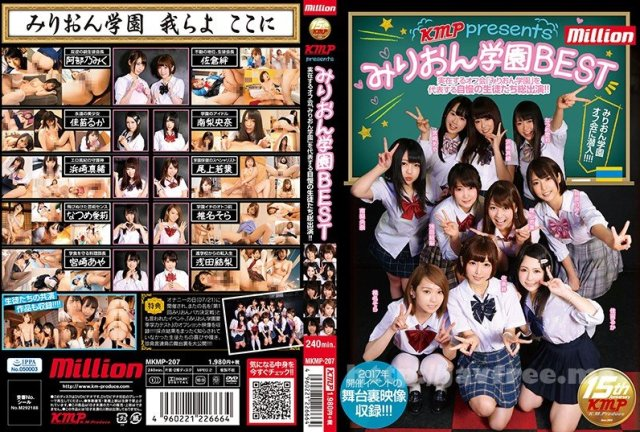 [ADD-044] ドグマ2016下半期作品集 - image MKMP-207 on https://javfree.me