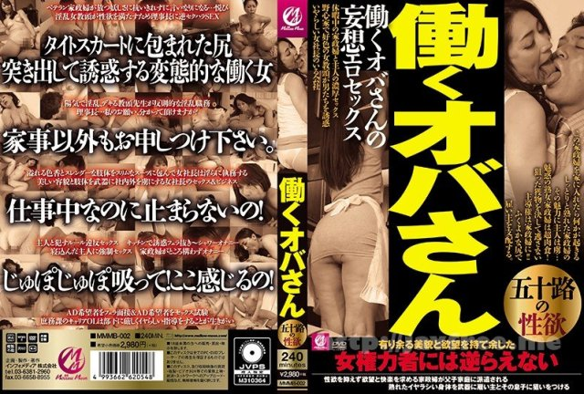 [HD][MMMB-002] 働くオバさん 五十路の性欲 - image MMMB-002 on https://javfree.me