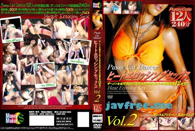 [MMON-012] Pussy Cat Dancer ヒートエロッシングセックス Vol.2 - image MMON-012 on https://javfree.me