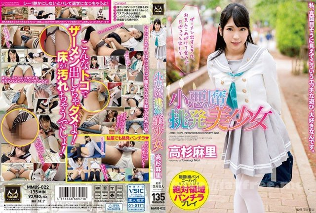 [HD][NKD-223] 変態オヤジのハメ撮り記 - image MMUS-022 on https://javfree.me