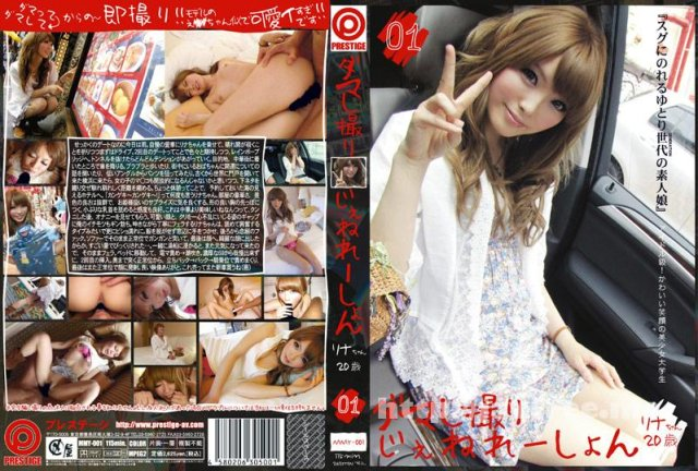 [DVD][ABS-140] 加藤リナが教える HOW TO SEX◆ 本当に気持ち良くていやらしいセックス - image MMY-001 on https://javfree.me