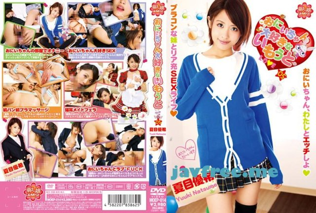 [ATFB-262] ジェット噴射 潮吹きQUEEN 夏目優希 - image MOEP-014 on https://javfree.me