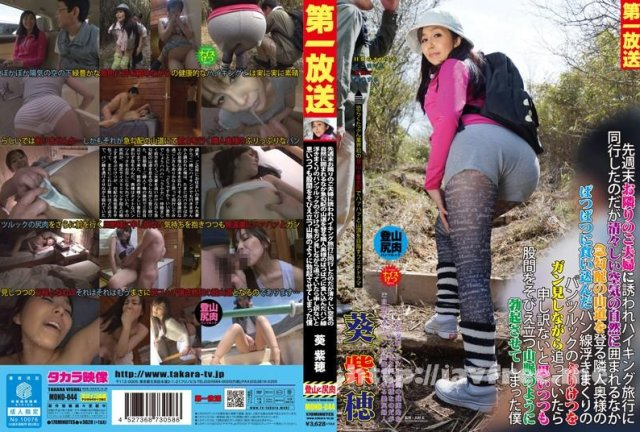 [ROSE-023] 妖艶 葵紫穂 38歳 いやらしい女の妖しい魅力 SHIHO AOI - image MOND-044 on https://javfree.me