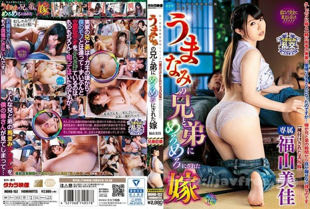 [HD][MOND-171] 憧れの兄嫁と 美原すみれ - image MOND-152 on https://javfree.me
