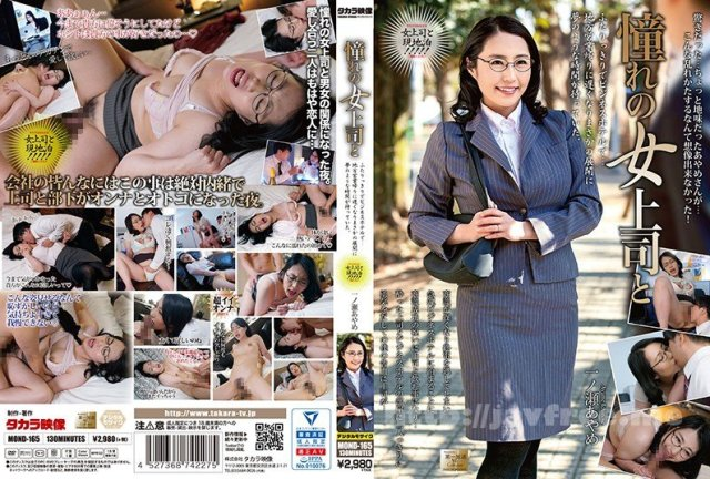 [HD][MOND-171] 憧れの兄嫁と 美原すみれ - image MOND-165 on https://javfree.me