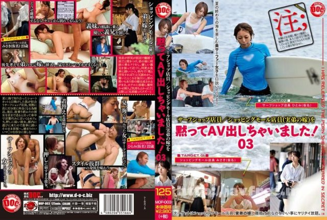 [IENE-334] 2人っきりでAV鑑賞 作品集 2 - image MOP-003 on https://javfree.me