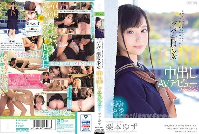 [HD][DDT-612] 僕たちの麻里梨夏ベスト - image MUDR-072 on https://javfree.me